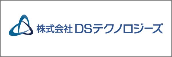 株式会社DSテクノロジーズ